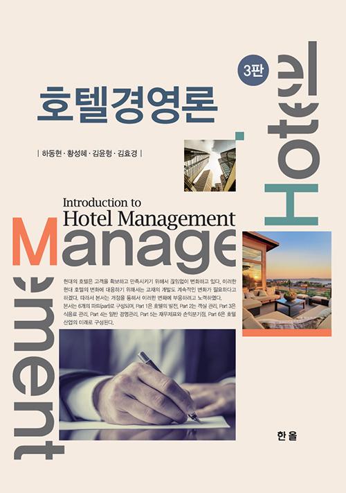 호텔경영론(3판)