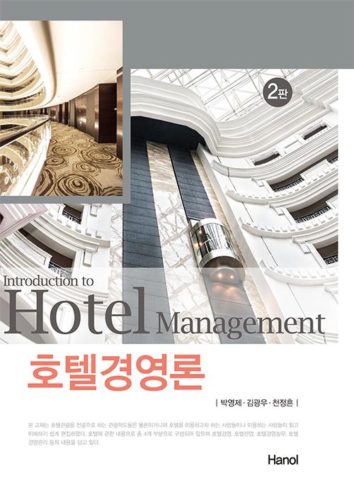 호텔경영론(2판)